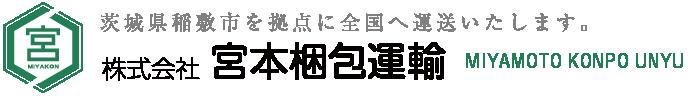 茨城県稲敷市の運送会社 | 株式会社宮本梱包運輸